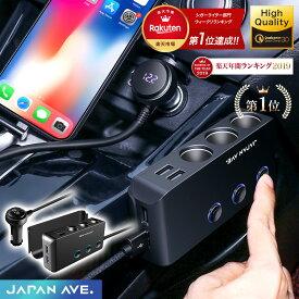 【楽天ランキング第1位獲得】増設 シガーソケット 3連 usb Quick charge 3.0搭載 充電器 車載 急速充電 電圧 分配 スマートフォン スマホ カーチャージャー 電源 iphone シガー ソケット 12V 24V ドライブレコーダー FMトランスミッター JAPAN AVE. JA302