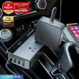 【QC3.0 搭載 200W パワーインバーター】DC12VをAC100Vに変換 USB クイックチャージ シガーソケット AC電源 急速充電 給電 USB カーチャージャー コンセント 車 充電器 スマホ 12V コンバーター 充電 iphone android 車載 JA902