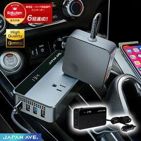 【QC3.0 搭載 200W カーインバーター】DC12VをAC100Vに変換 USB クイックチャージ シガーソケット AC電源 急速充電 給電 USB コンセント 車 充電器 スマホ 12V対応 ブラック 充電 iphone android 車載