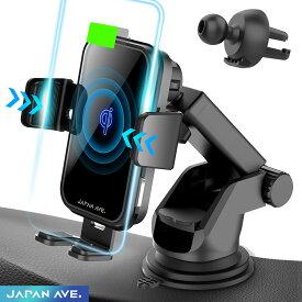 車載ホルダー Qi スマホ ホルダー ワイヤレス充電 自動開閉 最大15W出力 スマートセンサー スタンド 車載用 車 充電 充電器 急速充電 TypeC USB ケーブル 各種 iPhone Android JA620 JAPAN AVE.
