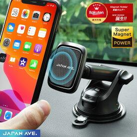 車載ホルダー マグネット スマホホルダー 上級ネオジム磁石 超強力磁力 車載用 車載 スマホスタンド スマートフォン スマホ ホルダー 車 伸縮アーム/クリップ式 スマホ ホルダー ワイヤレス充電器 真空吸着ゲル吸盤 スマートフォン スタンド 各種 iPhone Android JA520