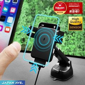 JAPAN AVE.(ジャパンアベニュー) Qi対応 自動開閉 車載ホルダー【 最大15W出力×スマートセンサー式 】ワイヤレス 充電器 Qi認証取得 急速充電 (10W/7.5W/5W) USB Type-C ケーブル / 各種 iPhone / Android JA640 [ メーカー1年保証 ]