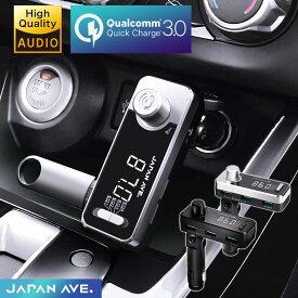 【 最大41W出力|QuickCharge3.0×2搭載 】FMトランスミッター Bluetooth 5.0 高音質 意匠権 QC3.0 iPhone/Android 無線 カーチャージャー シガーソケット JAPAN AVE. 有線接続 12 USB 12v 24v ウォークマン 音楽 ipad FM トランスミッタ