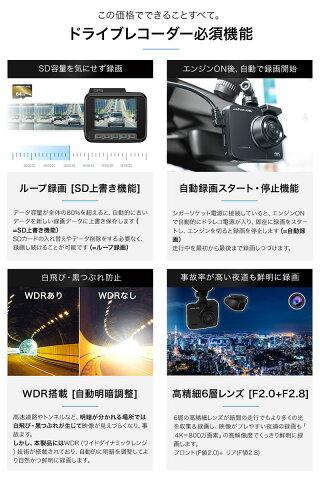 【意匠特許取得】4K画質800万画素ドライブレコーダー前後カメラ高画質ドラレコ2160PナイトビジョンGPSw-ifiドライブレコーダー駐車監視動体検知WDR対応緊急録画Gセンサーwifi12v-24v防水車カメラ