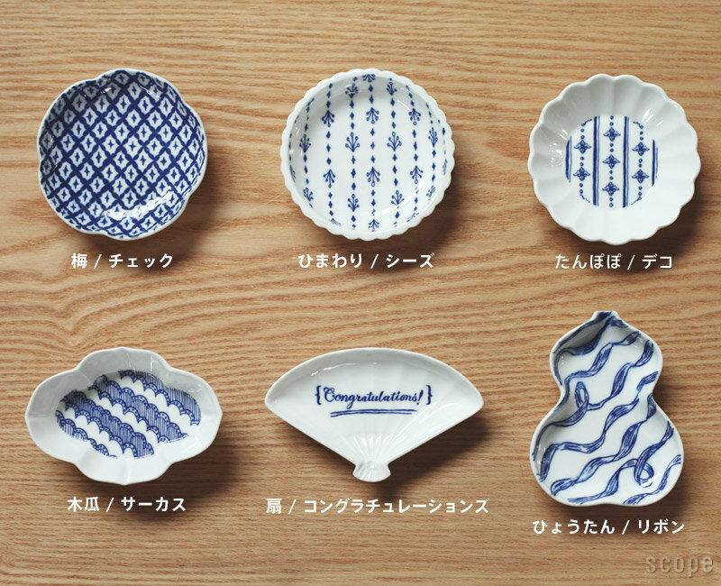 東屋 / 印判豆皿(別注)