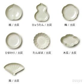 東屋(あづまや)豆皿土灰