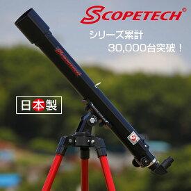 スコープテック ラプトル60天体望遠鏡セット【日・月・祝は自動出荷のみの対応です。変更などのお問合せには対応できません】子供から大人まで 日本製 初心者用