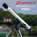 スコープテック アトラス60天体望遠鏡セット【日月祝は自動出荷のみの対応です】弊社定休日や営業時間外は変更・取消…