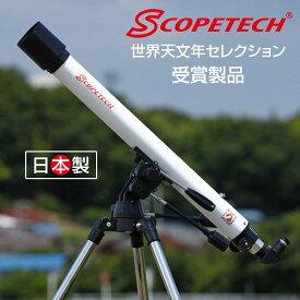 スコープテック アトラス60天体望遠鏡セット【日月曜は出荷のみの対応です。お問合せには対応できません】 子供から大人まで 初心者用 日本製