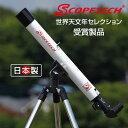 天体望遠鏡 初心者用 スコープテック ラプトル50 子供から大人まで 日本製