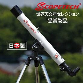 スコープテック ラプトル50天体望遠鏡セット【日・月・祝は自動出荷のみの対応です。変更などのお問合せには対応できません】子供から大人まで 初心者用 日本製