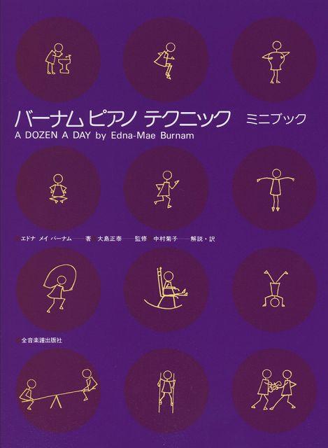 [楽譜 スコア] バーナムピアノテクニック(ミニブック)【ポイント10倍】