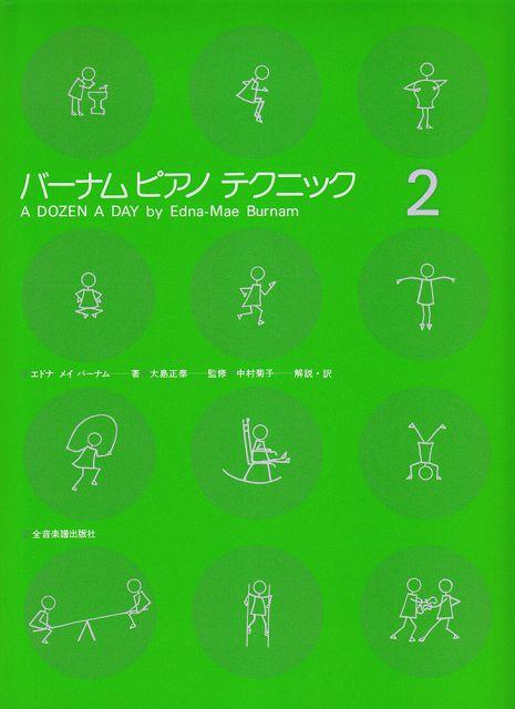 [楽譜 スコア] バーナムピアノテクニック(2)【ポイント10倍】