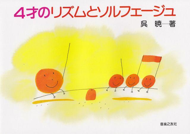 [楽譜 スコア] 4才のリズムとソルフェージュ<呉暁>【ポイント10倍】
