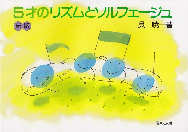 [楽譜 スコア] 5才のリズムとソルフェージュ<呉暁>(新版)【ポイント10倍】