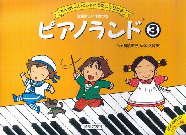 [楽譜 スコア] ピアノランド(3)せんせいといっしょにうたってひける【ポイント10倍】