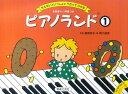 [楽譜 スコア] ピアノランド(1)【ポイント10倍】