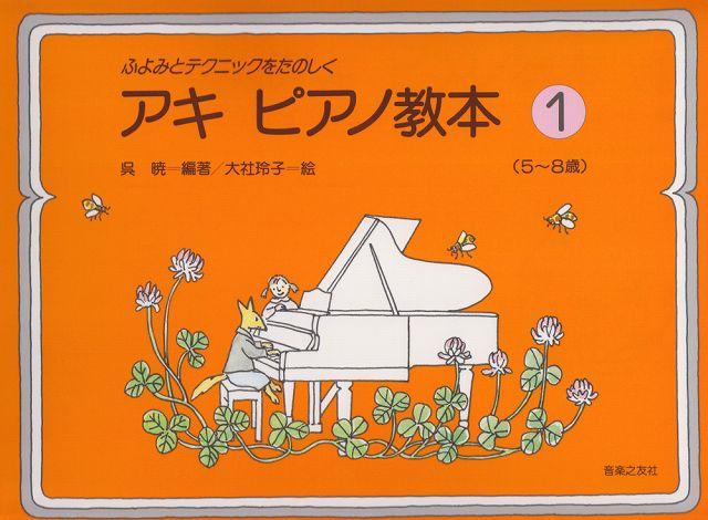 [楽譜 スコア] ふよみとテクニックをたのしく アキピアノ教本(1)【ポイント10倍】