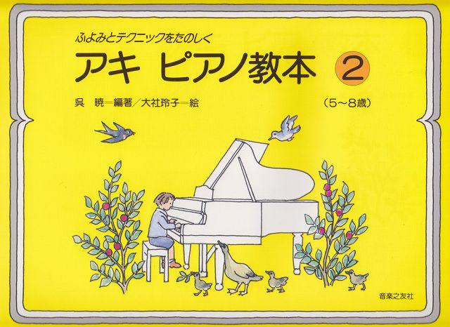 [楽譜 スコア] ふよみとテクニックをたのしく アキピアノ教本(2)【ポイント10倍】
