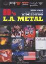 [楽譜 スコア] バンドスコア 80年代 L.A.メタル 【ワイド版】【ポイント5倍】【送料無料】
