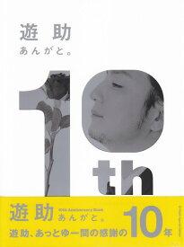 [楽譜 スコア] 遊助 10th Anniversary Book あんがと。【ポイントup 開催中】