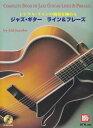 [楽譜 スコア] シングルラインの演奏を極める ジャズギター ライン&フレーズ 模範演奏CD付【ポイント5倍】【送料無料】