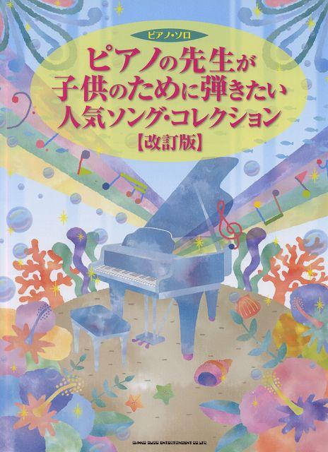 [楽譜 スコア] ピアノソロ ピアノの先生が子供のために弾きたい人気ソングコレクション [改訂版]【ポイント10倍】
