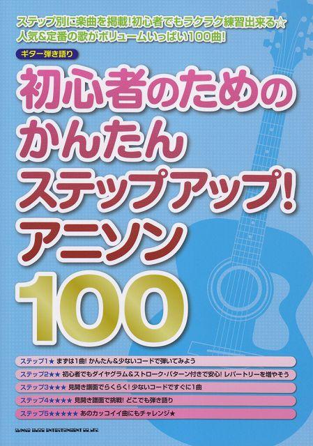 [楽譜 スコア] ギター弾き語り 初心者のためのかんたんステップアップ! アニソン100【ポイント8倍】