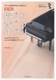 [楽譜 スコア] ピアノの先生が知っておきたい 導入期の指づくり・音づくり・耳づくり『はじめてのギロック』でぐんぐん育つ表現力と 【ポイント8倍】