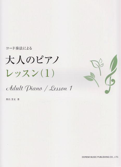 [楽譜 スコア] コード奏法による 大人のピアノ/レッスン(1)【ポイント10倍】