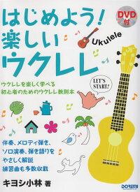 [楽譜 スコア] DVD付 はじめよう!楽しいウクレレ ウクレレを楽しく学べる初心者のためのウクレレ教則本【ポイントup 開催中】
