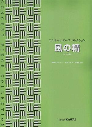 コンサートピースコレクション風の精Sylphid(0481)選曲/ピティナ社団法人全日本ピアノ指導者協会