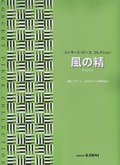 [楽譜 スコア] コンサートピースコレクション 風の精 Sylphid (0481)選曲/ピティナ 全日本ピアノ指導者協会 【ポイント8倍】