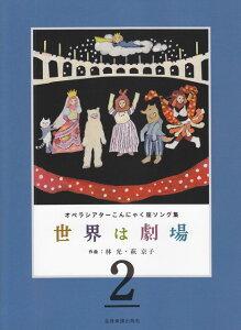 [楽譜 スコア] オペラシアターこんにゃく座ソング集 世界は劇場(2)【ポイントup 開催中】