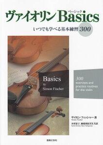 [楽譜 スコア] ヴァイオリン Basics いつでも学べる基本練習300【ポイントup 開催中】【送料無料】
