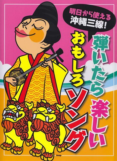 [楽譜 スコア] 明日から使える沖縄三線! 弾いたら楽しいおもしろソング【ポイント10倍】