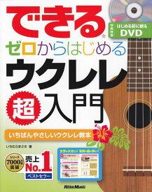 [楽譜 スコア] できる ゼロからはじめる ウクレレ超入門 DVD付【ポイントup 開催中】
