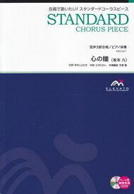 [楽譜 スコア] EMG3−0017 合唱スタンダード 混声3部合唱/ピアノ伴奏 心の瞳(坂本九)【ポイント5倍】