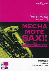 [楽譜 スコア] WMS−17−1 ソロ楽譜 めちゃモテサックス〜アルトサックス〜 花束を君に/宇多田ヒカル【ポイントup 開催中】