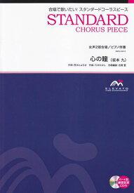 [楽譜 スコア] EMF2−0015 合唱スタンダード 女声2部合唱/ピアノ伴奏 心の瞳 (坂本九)【ポイント5倍】
