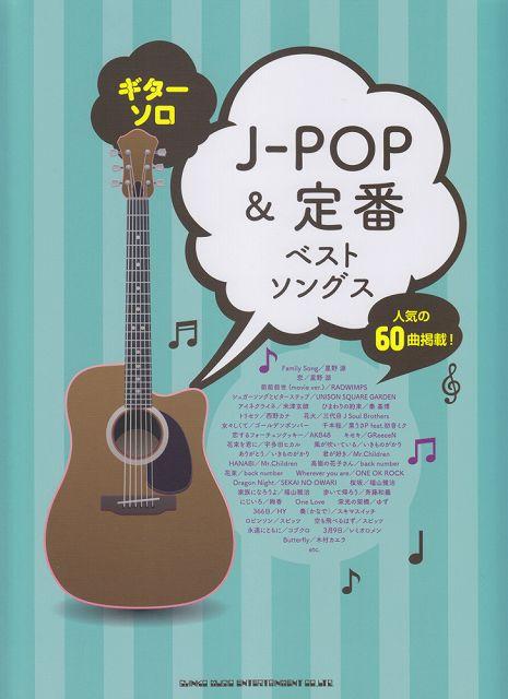 [楽譜 スコア] ギターソロ J−POP&定番ベストソングス【ポイント8倍】