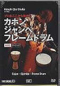 [楽譜 スコア] DVD プロもここから始めた カホン・ジャンベ・フレームドラム (ベーシック)【ポイントup 開催中】【送料無料】