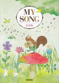 [楽譜 スコア] クラス合唱用 MY SONG 6訂版【ポイント5倍】
