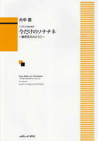 [楽譜 スコア] ソプラノのための 今だけのソナチネ〜線香花火のように〜 (4144)【ポイントup 開催中】
