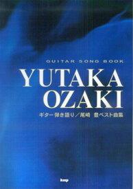 [楽譜 スコア] Guitar songbook 尾崎豊 ベスト曲集【ポイントup 開催中】