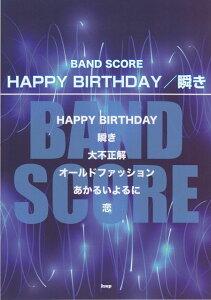 [楽譜 スコア] バンドスコア HAPPY BIRTHDAY/瞬き song by back number【ポイントup 開催中】
