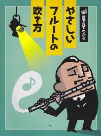 [楽譜 スコア] 目で見てわかる やさしいフルートの吹き方 イラストが豊富だから目で見てわかりやすい!【ポイント5倍】