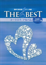 [楽譜 スコア] 混声三部合唱/ピアノ伴奏 THE BEST コーラスアルバム 【君と歌うラブ&バラード編】 [5訂版]【ポイントup 開催中】