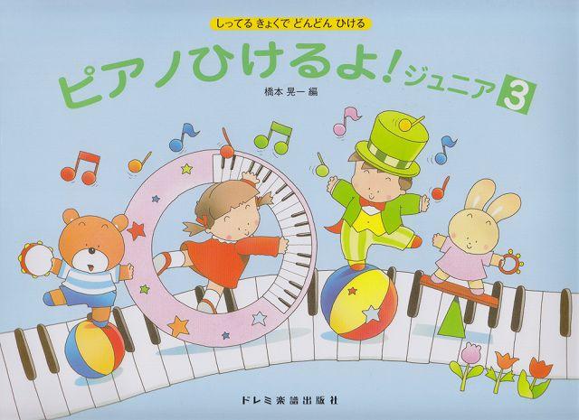 [楽譜 スコア] しってるきょくでどんどんひける ピアノひけるよ!ジュニア(3)【ポイント10倍】