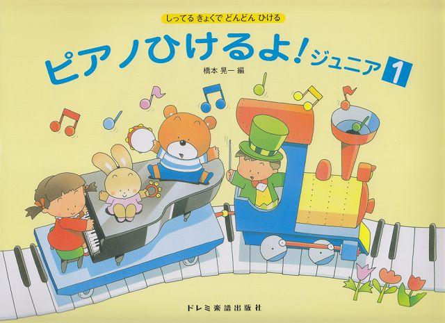 [楽譜 スコア] しってるきょくでどんどんひける ピアノひけるよ!ジュニア(1)【ポイント10倍】